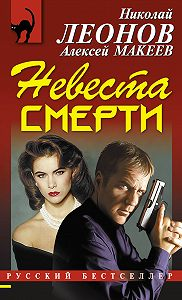 Николай Леонов -Невеста смерти