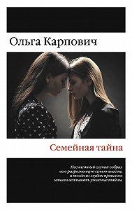 Ольга Карпович - Семейная тайна (сборник)