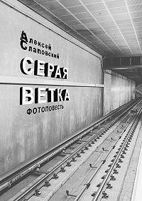 Алексей Слаповский - Серая ветка