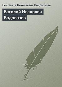 Елизавета Водовозова -Василий Иванович Водовозов