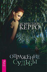 Мэрилин Керро - Отражение судьбы