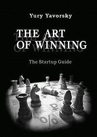 Yury Yavorsky -The Art of Winning. The Startup Guide