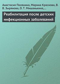 Анастасия Полянина -Реабилитация после детских инфекционных заболеваний