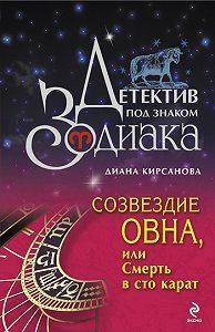 Диана Кирсанова -Созвездие Овна, или Смерть в сто карат