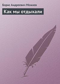 Борис Можаев -Как мы отдыхали