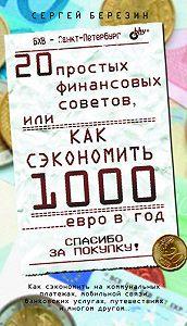 С. В. Березин -20 простых финансовых советов, или Как сэкономить 1000 евро в год