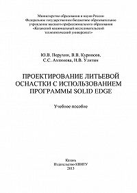 С. Ахтямова, В. Курносов, Н. Улитин, Ю. Перухин - Проектирование литьевой оснастки с использованием программы Solid Edge