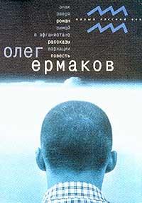 Олег Николаевич Ермаков -Знак Зверя