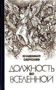 Владимир Савченко - Должность во Вселенной