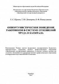 О. Имамутдинова -Оппортунистическое поведение работников в системе отношений труда и капитала
