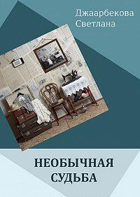 Светлана Джаарбекова - Необычная судьба