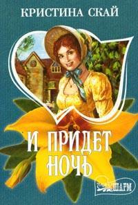 Кристина Скай -И придет ночь