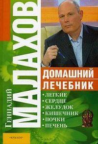 Геннадий Малахов -Домашний лечебник