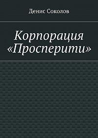 Денис Соколов -Корпорация «Просперити»