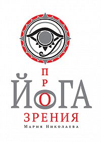 Мария В. Николаева -Йога прозрения