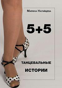 Марина Нагайцева -5 + 5. Танцевальные истории