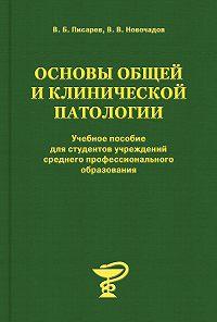 В. В. Новочадов -Основы общей и клинической патологии