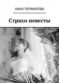 Анна Перфилова - Страхи невесты