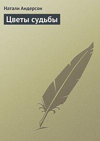 Натали Андерсон -Цветы судьбы