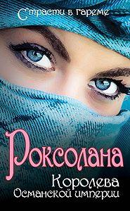 Сергей Плачинда -Роксолана. Королева Османской империи (сборник)