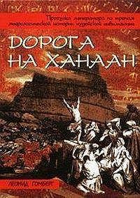 Леонид Гомберг - Дорога на Ханаан