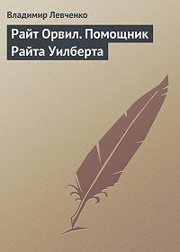 Владимир Левченко - Райт Орвил. Помощник Райта Уилберта