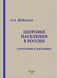 А. А. Шабунова - Здоровье населения в России: состояние и динамика