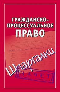Андрей Петренко -Гражданско-процессуальное право. Шпаргалки