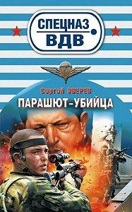 Сергей Зверев -Парашют-убийца