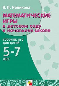 В. П. Новикова -Математические игры в детском саду и начальной школе. Сборник игр для детей 5-7 лет