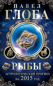 Павел Глоба -Рыбы. Астрологический прогноз на 2015 год_clone_2014-11-26