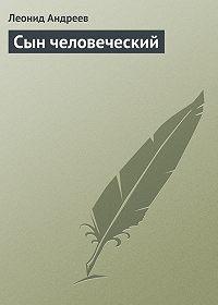 Леонид Андреев -Сын человеческий