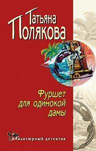 Татьяна Полякова -Фуршет для одинокой дамы