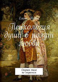 Елена Новак -Психология души в поэзии любви. Ступая тихо поступеням