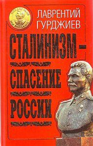 Лаврентий Гурджиев -Сталинизм – спасение России