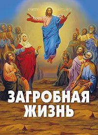 Алексей Фомин - Загробная жизнь