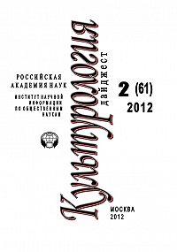 Светлана Левит -Культурология: Дайджест №2/2012