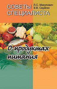 Лариса Микулович, Валерий Серегин - Советы специалиста. О продуктах питания