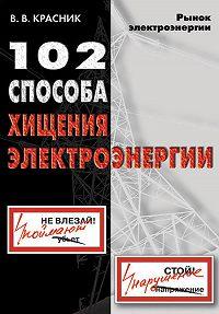 Валентин Красник -102 способа хищения электроэнергии