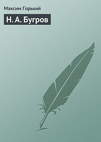 Максим Горький -Н. А. Бугров