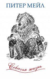 Питер Мейл -Собачья жизнь
