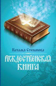 Наталья Ивановна Степанова -Рождественская книга