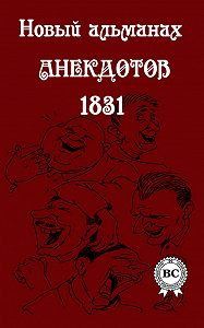 Сборник -Новый альманах анекдотов 1831 года