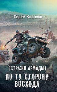 Сергей Коротков -Стражи Армады. По ту сторону восхода