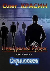 Олег Красин -Невидимый рубеж. Книга вторая. Странники