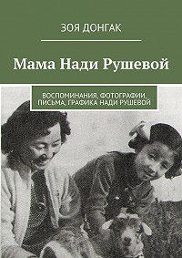 Зоя Донгак -Мама Нади Рушевой