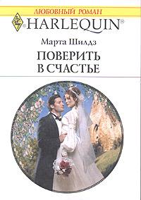 Марта Шилдз -Поверить в счастье