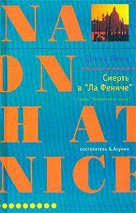 Донна Леон -Смерть в ''Ла Фениче''