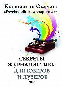 Константин Старков -Cекреты журналистики