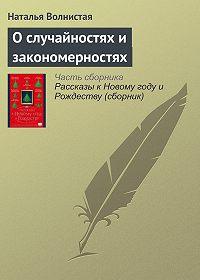 Наталья Волнистая -О случайностях и закономерностях